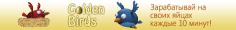 goldenbirds game alternative dari goldencows yang bisa menghasilkan uang